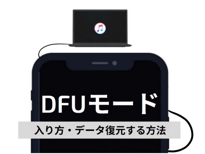 DFUモード