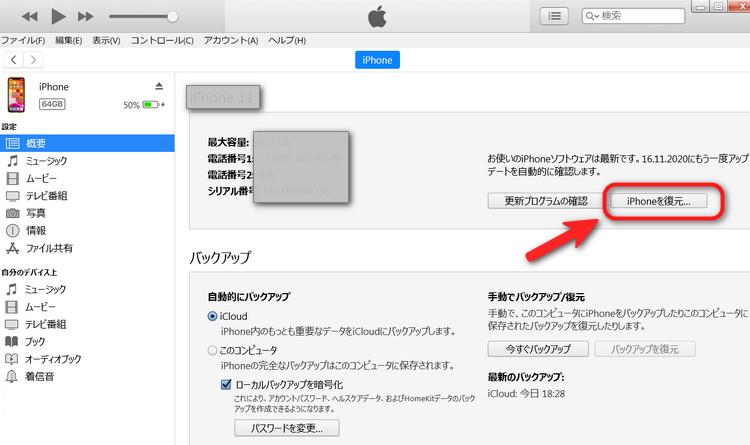 iTunesでデータを復元