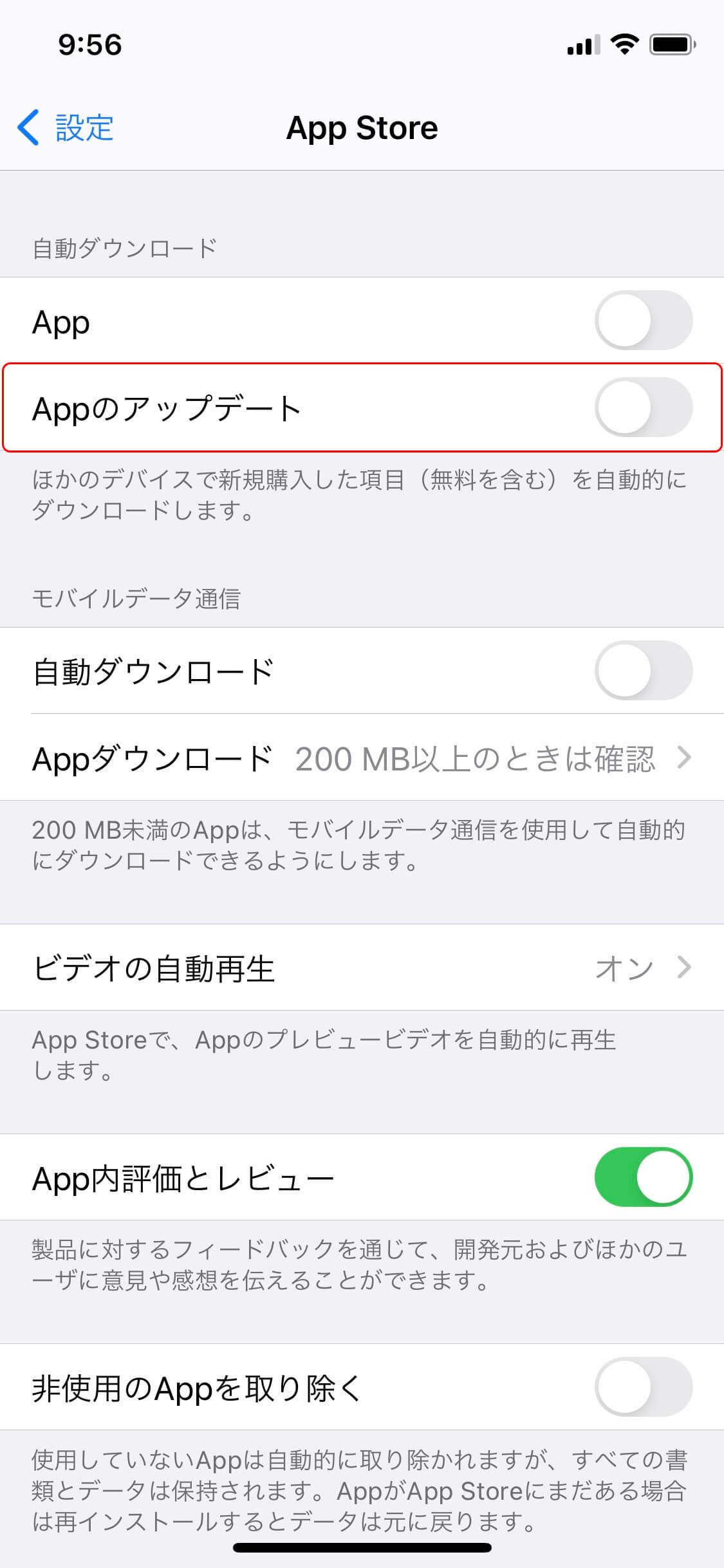 Appのアップデート