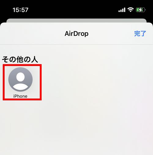 転送先iPhoneを選択