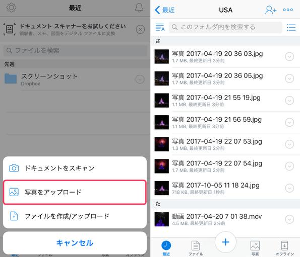 DropboxでiPhoneの写真をバックアップ