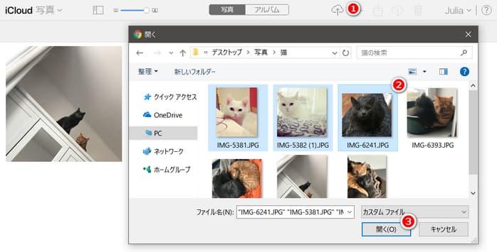 icloud.comで写真を追加