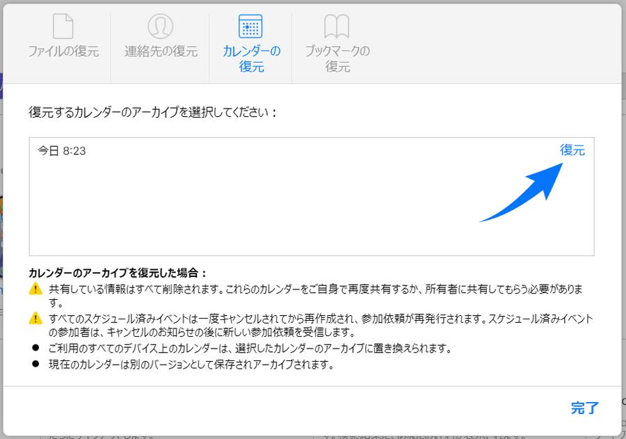 iCloudカレンダーのアーカイブを復元