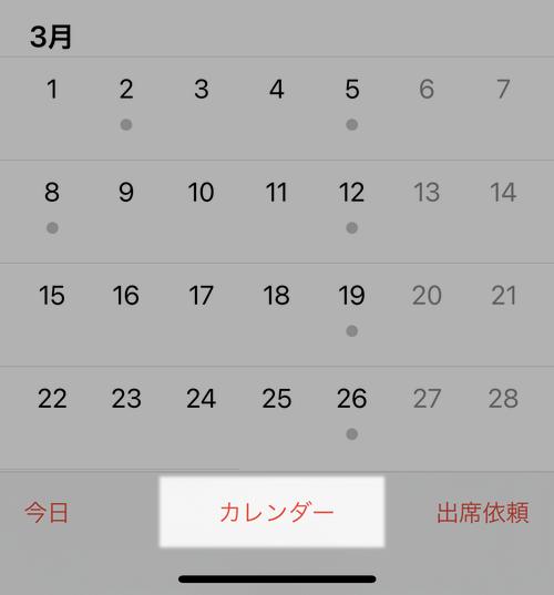 iPhoneカレンダーのアプリ