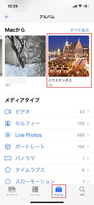 iPhoneの標準写真アプリ
