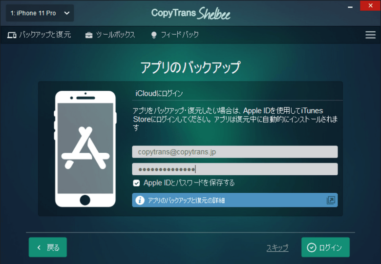 CopyTrans ShelbeeでApple IDでログイン