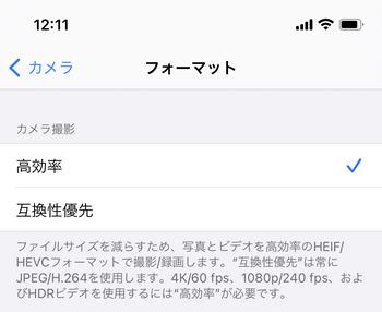 iPhoneの設定でHEIC拡張子を選択する方法