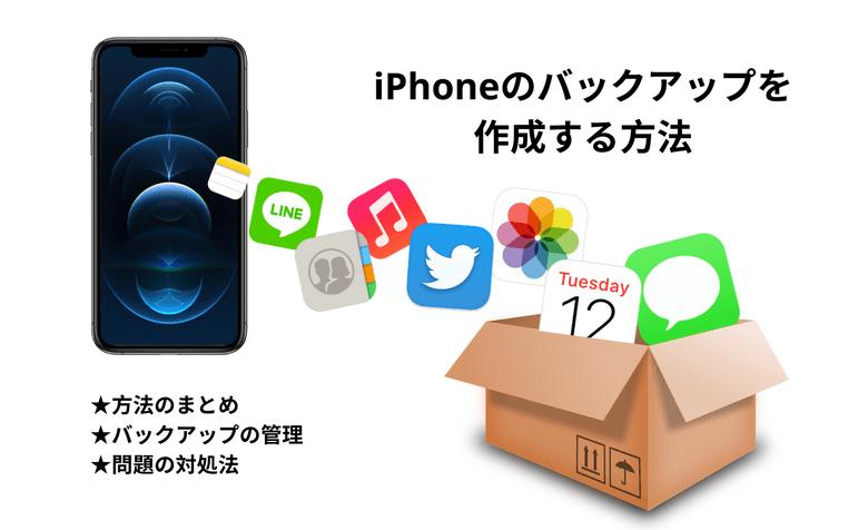 iPhoneバックアップを作成する方法