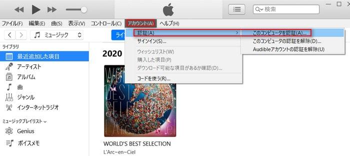 iTunesを設定する