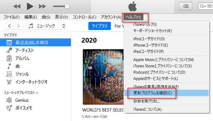 iTunesを更新