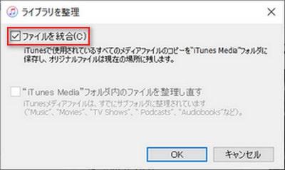 iTunesの設定