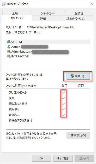 iTunesのセキュリティ設定