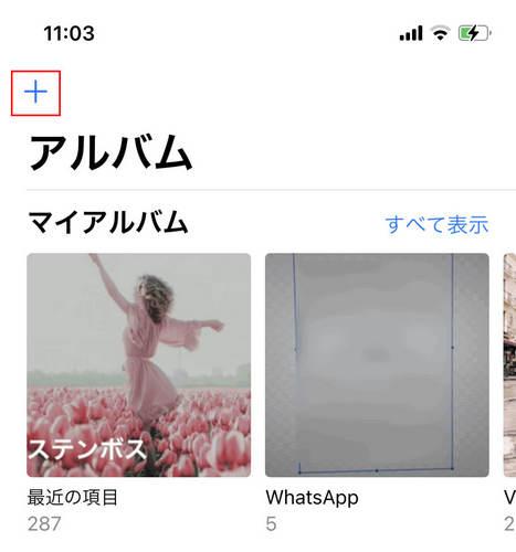 写真標準アプリで「アルバム」タブをタップ