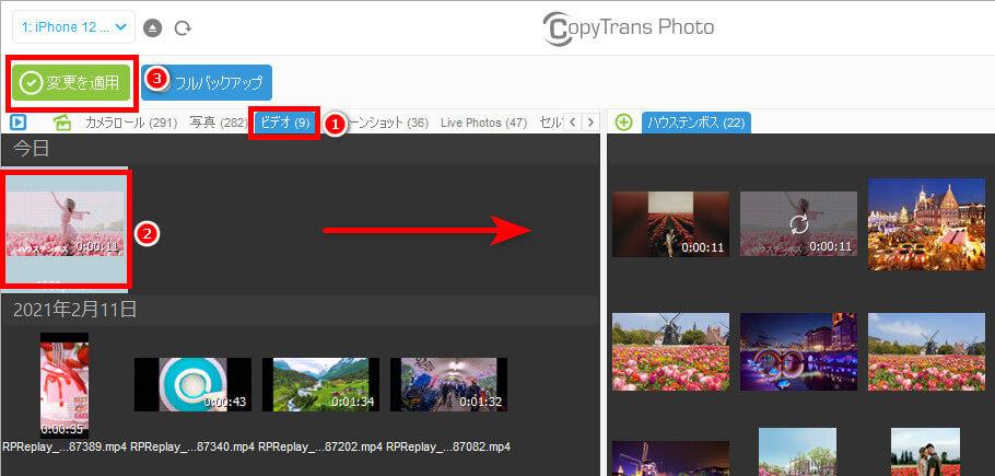 iPhone画面からPCのフォルダに動画を移動して、ビデオをPCに保存