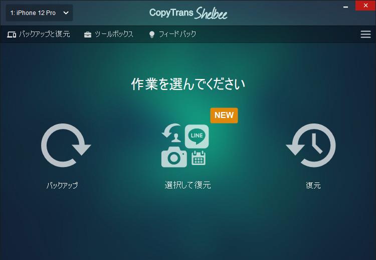 復元できるCopyTrans Shelbeeのメイン画面