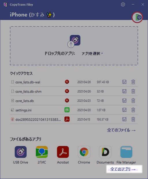 CopyTrans Fileyで全てのアプリを表示する
