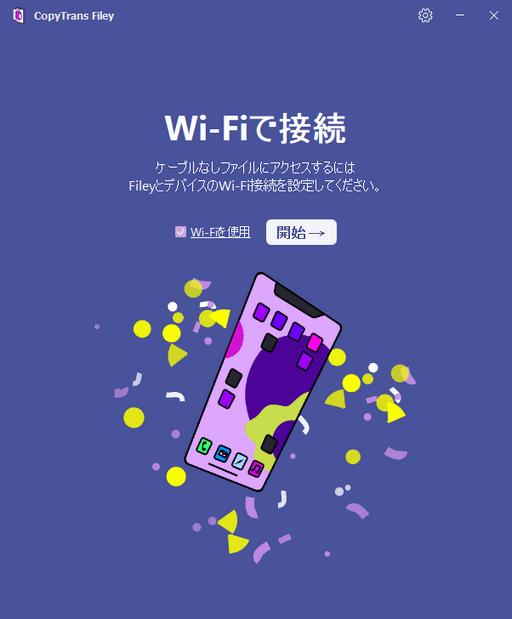 CopyTrans FileyでWi-Fi経由での接続を許可
