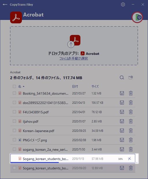 CopyTrans FileyでiPhoneのファイルを閲覧