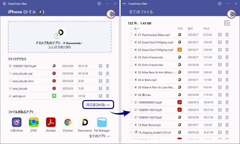 CopyTrans FileyでiPhoneの全てのファイルを表示する