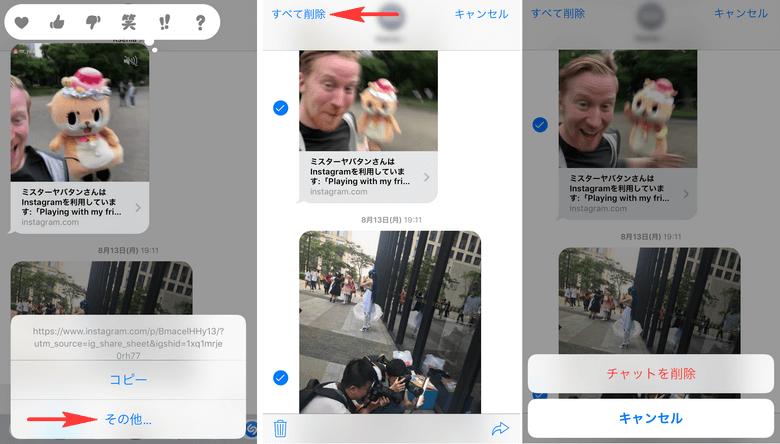 iPhone上でチャット内のメッセージを削除