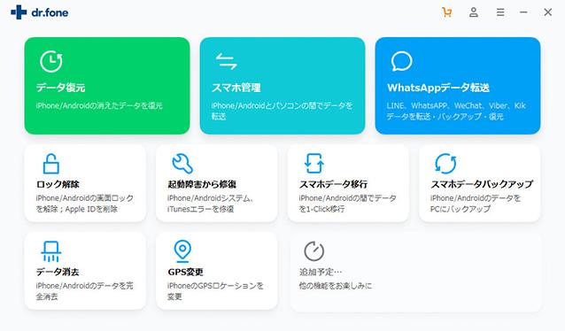 iPhoneのデータを復元できるDr.Foneのメイン画面