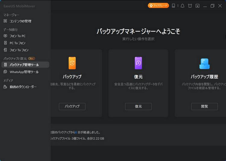 iPhoneのデータを復元できるEaseUS Mobimoverのバックアップマネージャ