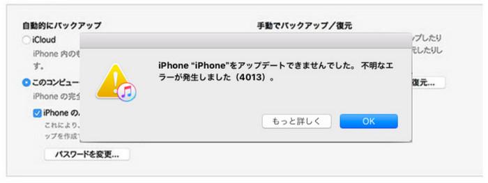 iPhoneの復元時に不明なエラー4013の解決方法