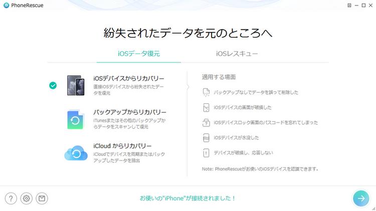 iPhoneのデータを復元できるiMobie PhoneRescueのメイン画面