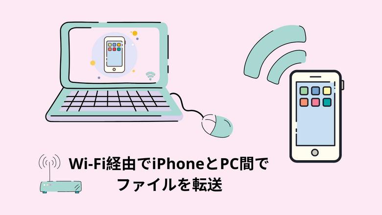 Wi-Fi経由でiPhoneとPC間でファイルを転送