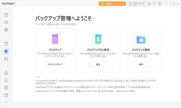 AnyTransでiPhoneをバックアップ・復元する