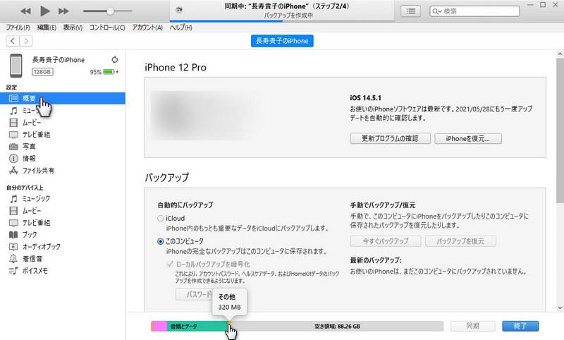 iTunesでiPhoneのストレージを確認