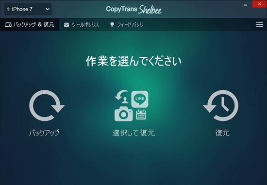 CopyTrans Shelbeeのメイン画面でiPhoneをバックアップ