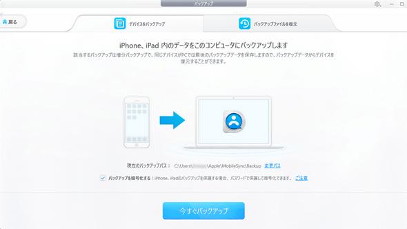 DearMobでiPhoneをバックアップ・復元する