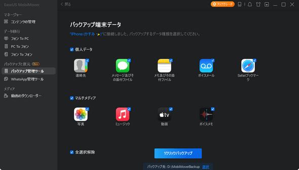 EaseUS MobiMoverでiPhoneをバックアップ・復元する