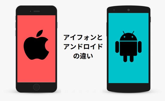 アイフォンとアンドロイドの違い