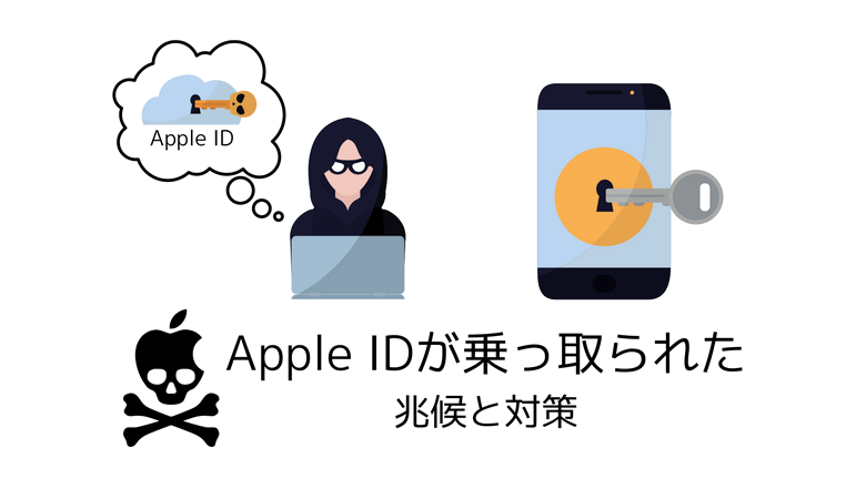 Apple IDでログインできない:不正アクセスへの対策