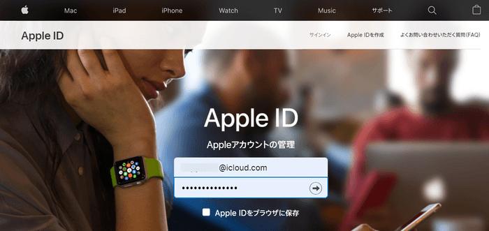 ブラウザ介してApple ID管理ページにログインする