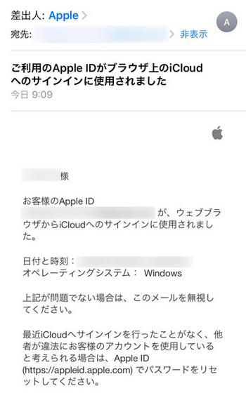 ご利用のApple IDがブラウザ上のiCloudへのサインインに使用されました