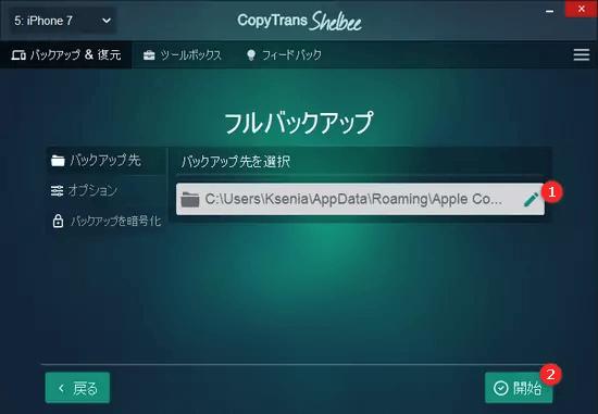 CopyTrans ShelbeeでiPhoneバックアップの保存先を選択する