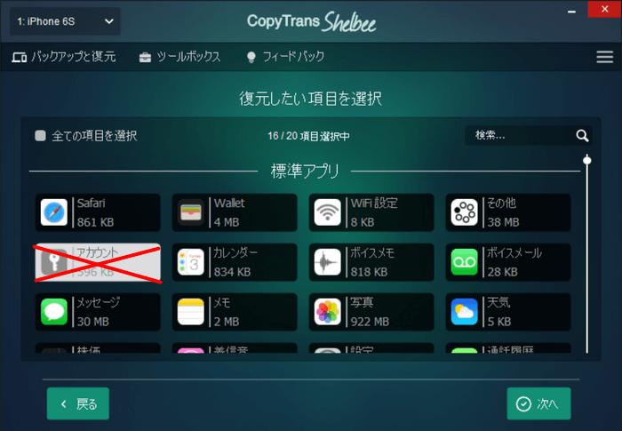 CopyTrans Shelbeeで標準アプリの中から復元したいデータを選択する