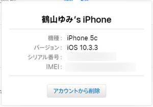 Apple ID管理ページで知らないデバイスをアカウントから削除する