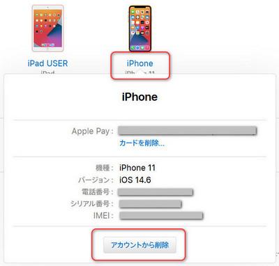 AppleアカウントからiPhoneを削除