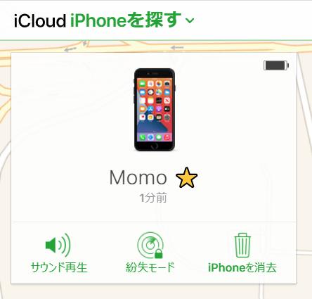 iCloudの「iPhoneを探す」機能を使ってiPhoneを紛失モードにする