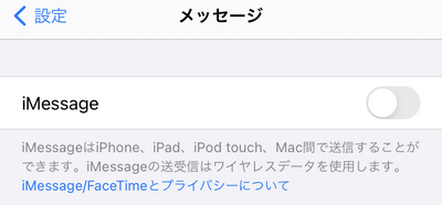 iMessageをオフにする
