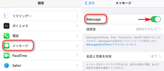 iMessageをオフにする方法