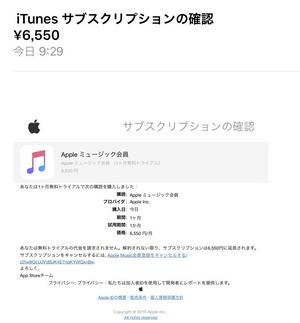 Appleからのサブスクリプションの確認メール
