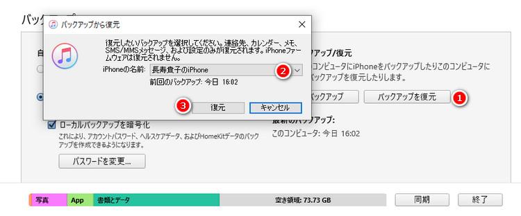 iTunesで復元をクリックしてiPhoneを復元してください