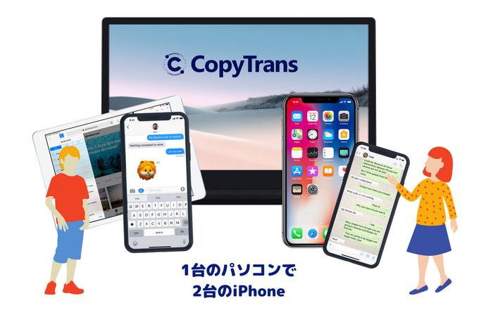 1台のパソコンで2台のiPhoneを管理