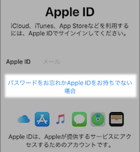 「パスワードをお忘れかApple IDをお持ちでない場合」をタップする