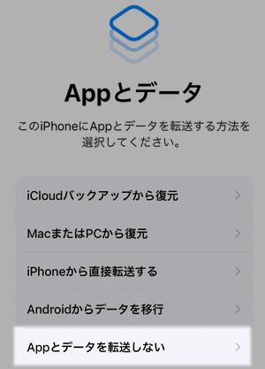 iPhoneを初期化してから「Appとデータを転送しない」を選択する